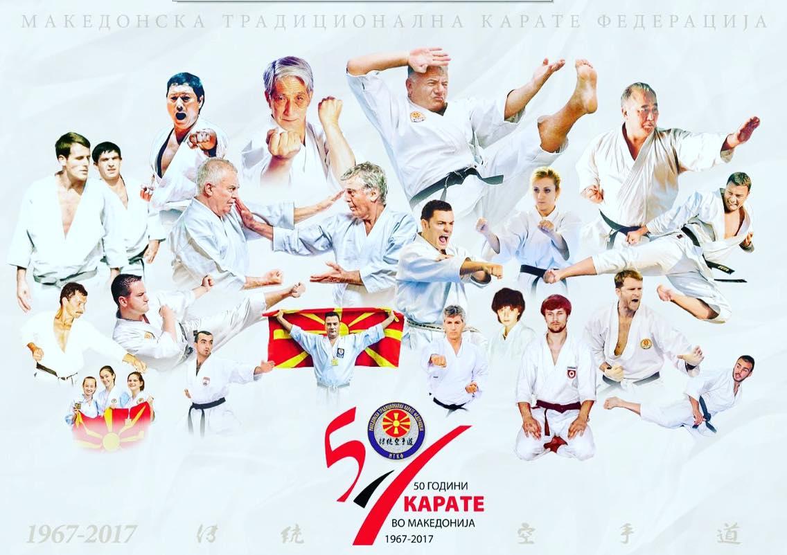Јубилеј за паметење   МТКФ прославува 50 години карате во Македонија